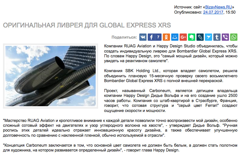 AVIAPORT_RUSSIA_HAPPYDESIGNSTUDIO